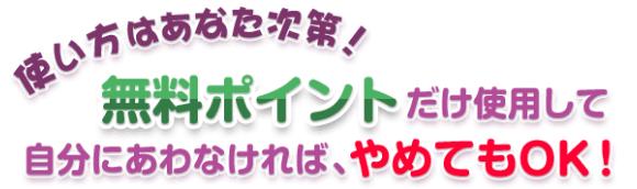 TSUBAKIライブチャット登録
